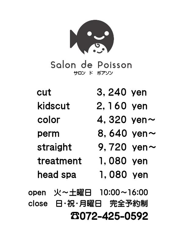サロンドポアソン-3