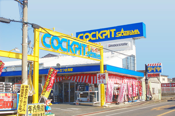 コックピット-4